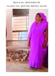 मुर्गी पालन में सफलए एक आदिवासी महिला की कहानी